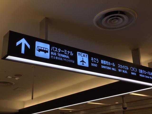 横浜駅バスターミナルへ
