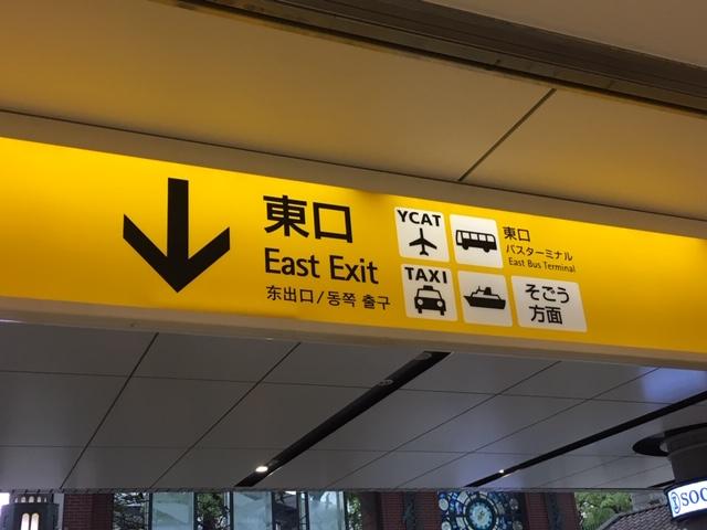 横浜駅東口へ
