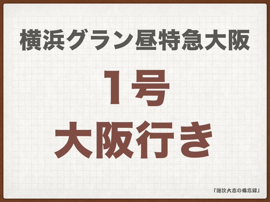 1号 大阪行き