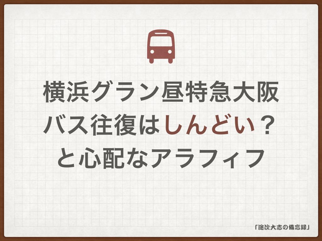 横浜グラン昼特急大阪 バス往復はしんどい? と心配なアラフィフ