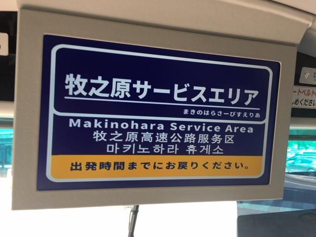 横浜グラン昼特急大阪車内案内牧之原SA