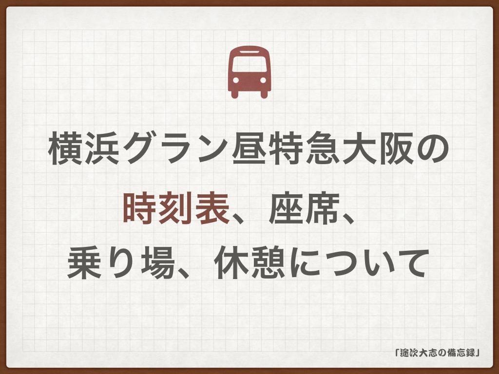横浜グラン昼特急大阪の 時刻表、座席、 乗り場、休憩について
