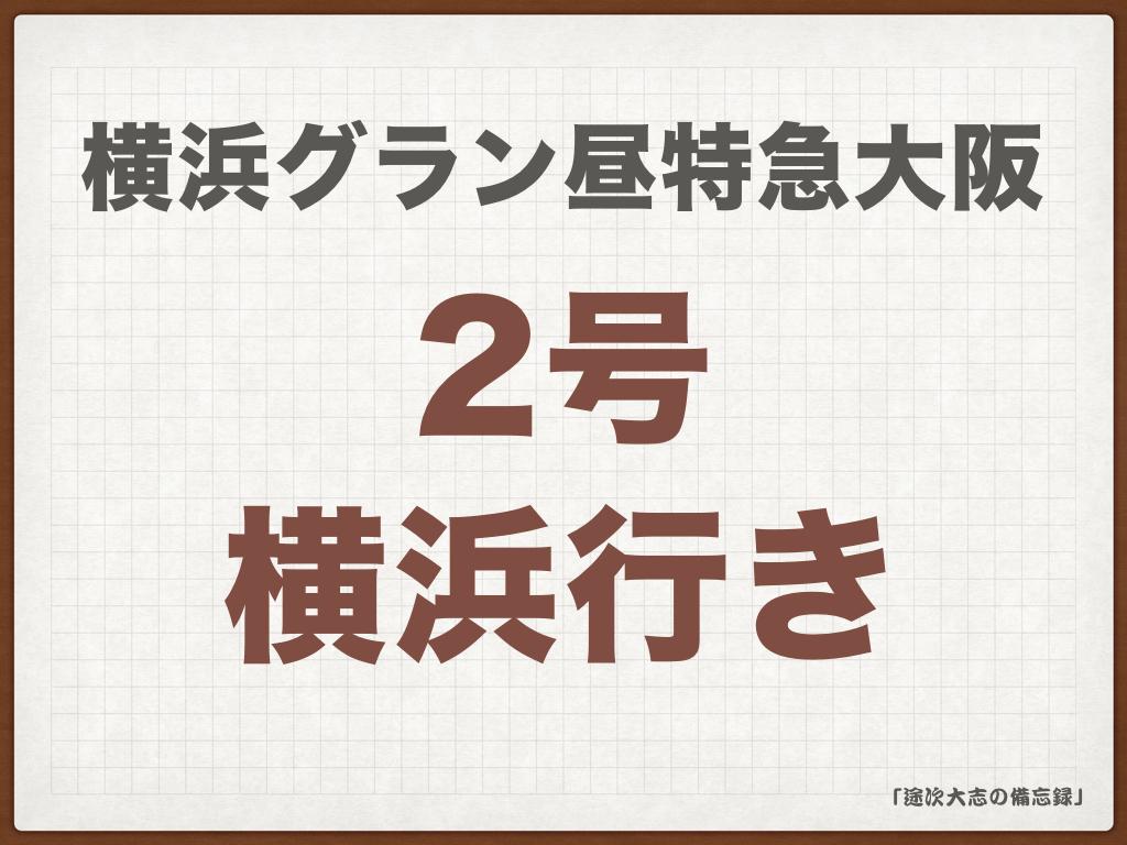 2号 横浜行き