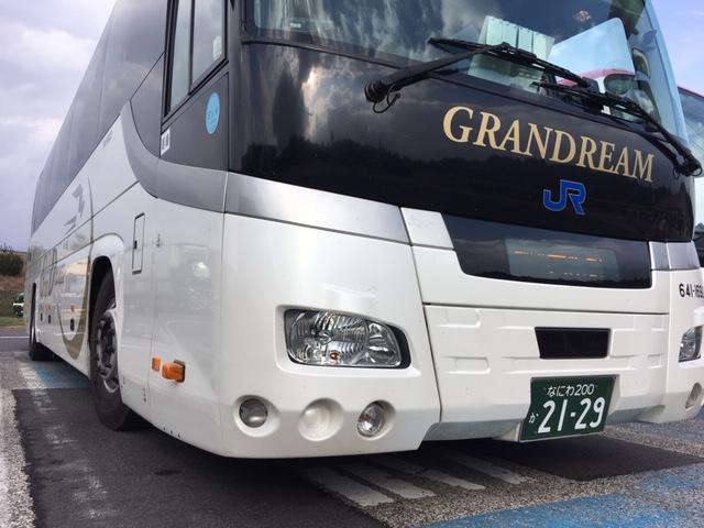 横浜グラン昼特急大阪車両正面アップ