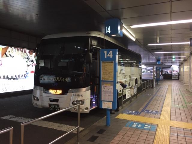 横浜グラン昼特急大阪の時刻表、座席、乗り場、休憩について