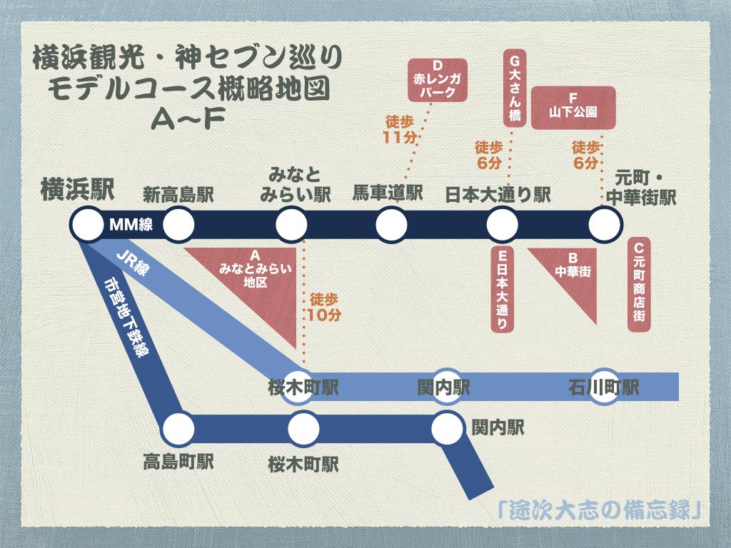 横浜観光・神セブン巡り モデルコース概略地図