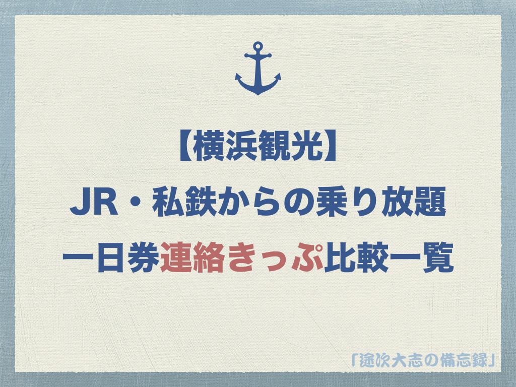 【横浜観光】 JR・私鉄からの乗り放題 一日券連絡きっぷ比較一覧