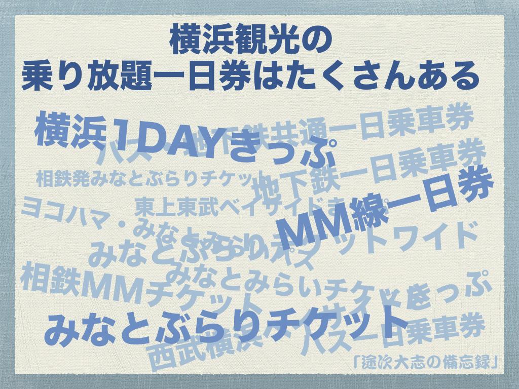 横浜観光の 乗り放題一日券はたくさんある
