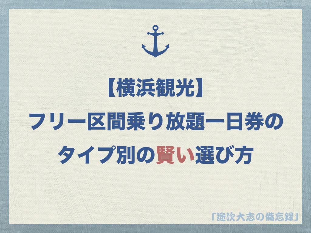 【横浜観光】 フリー区間乗り放題一日券の タイプ別の賢い選び方
