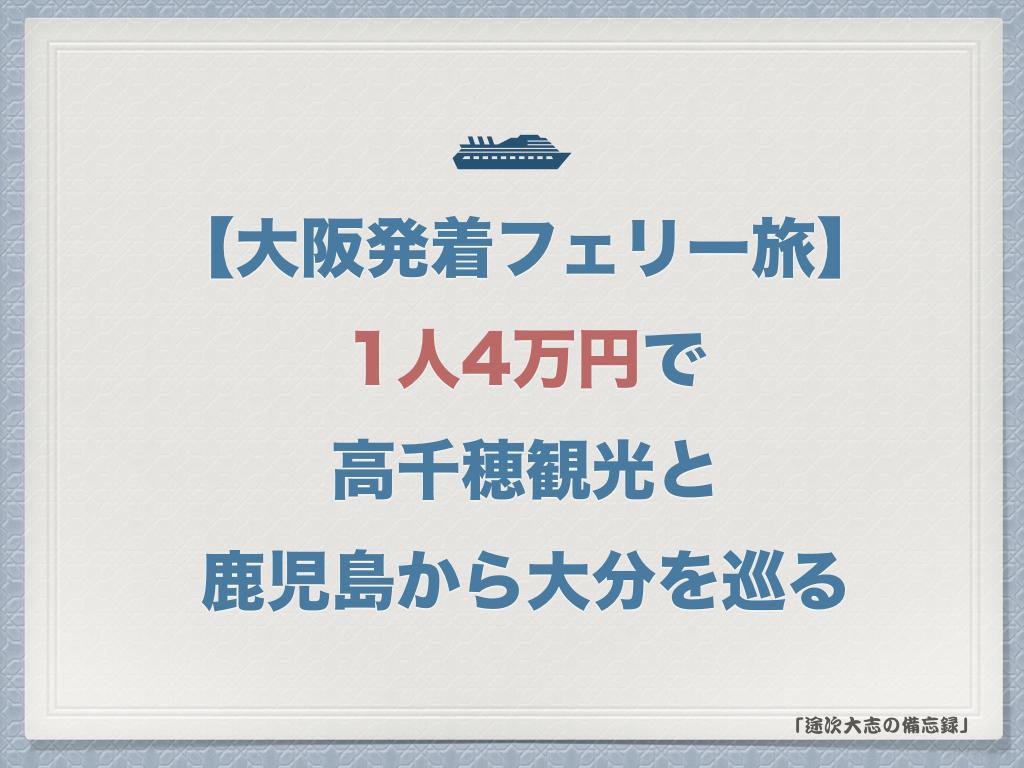 タイトル:大阪発着フェリー旅1人4万円で高千穂観光と鹿児島から大分を巡る