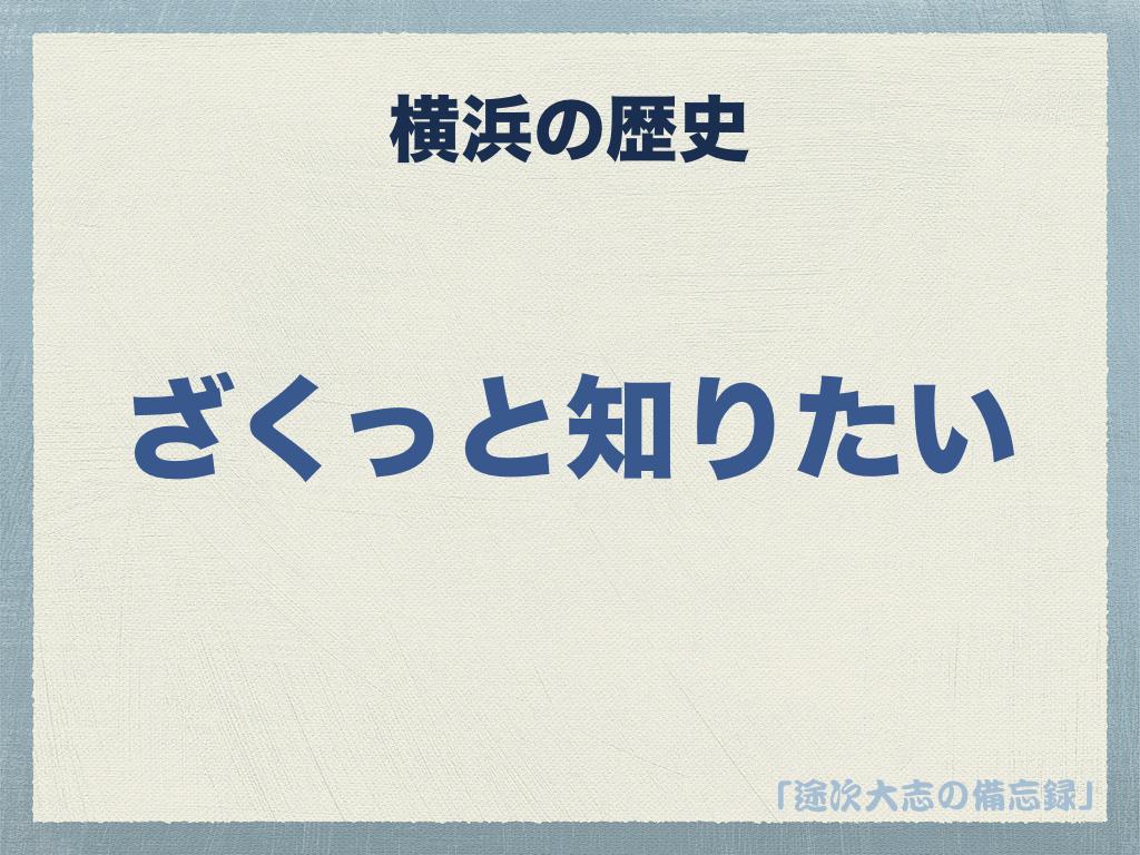 横浜の歴史をざっくりと知りたい