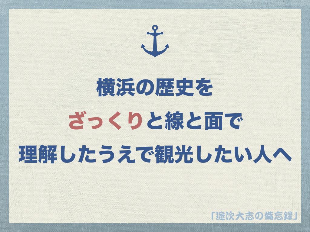 横浜の歴史を ざっくりと線と面で 理解したうえで観光したい人へ