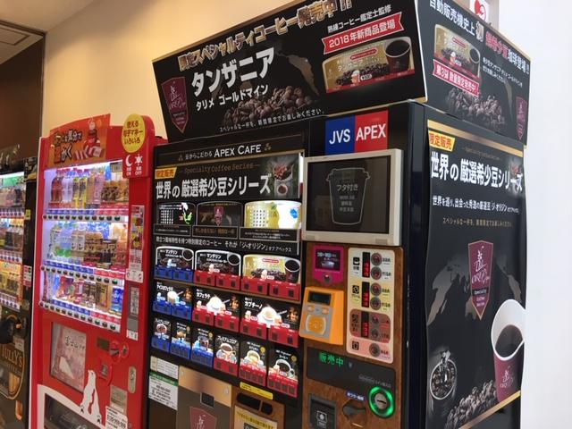 自動販売機カップコーヒー