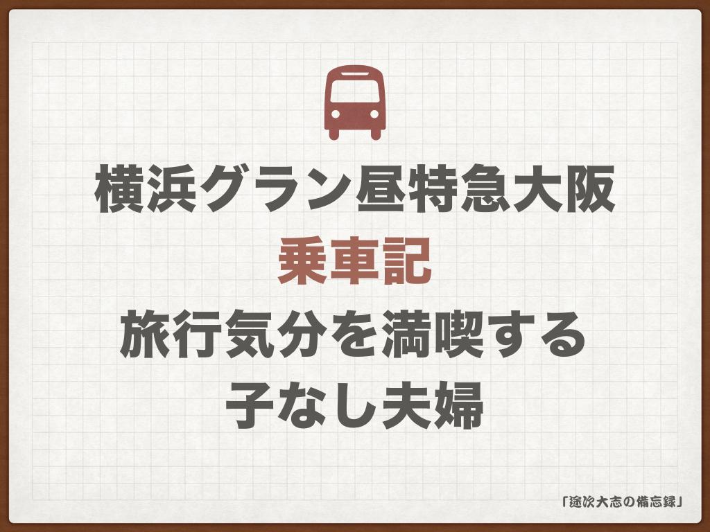 タイトル横浜グラン昼特急大阪乗車記