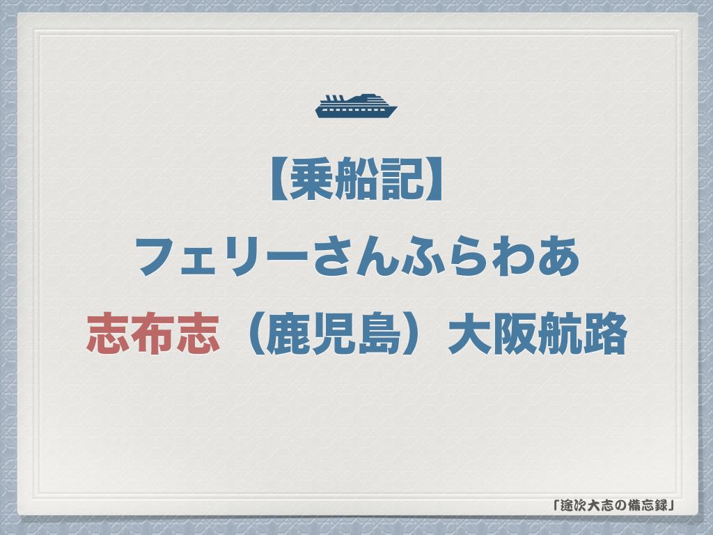 【乗船記】 フェリーさんふらわあ 志布志(鹿児島)大阪航路