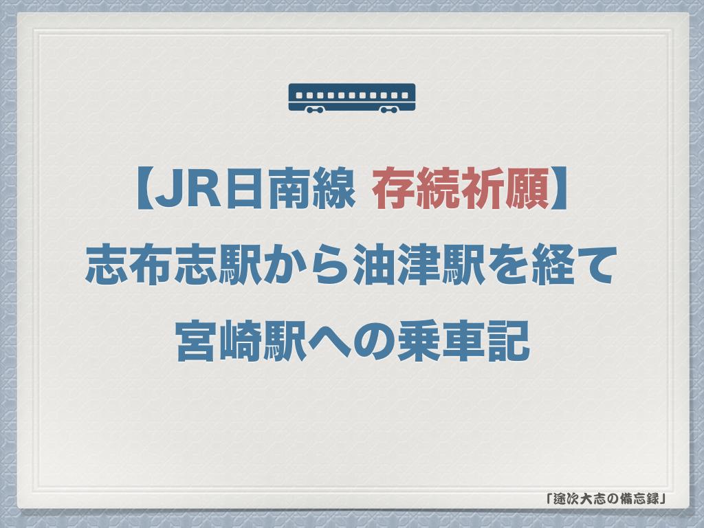【JR日南線乗車記】 志布志駅から 油津駅を経て宮崎駅へ.jpeg.001