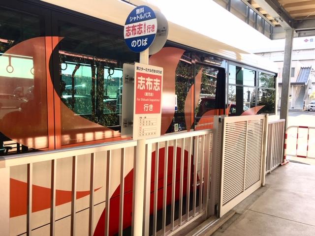 志布志行きのシャトルバス