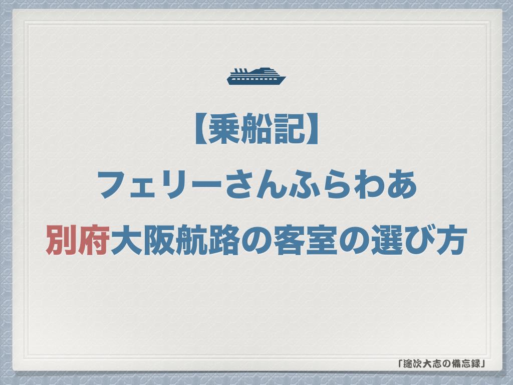 【乗船記】フェリーさんふらわあ別府大阪航路の客室の選び方