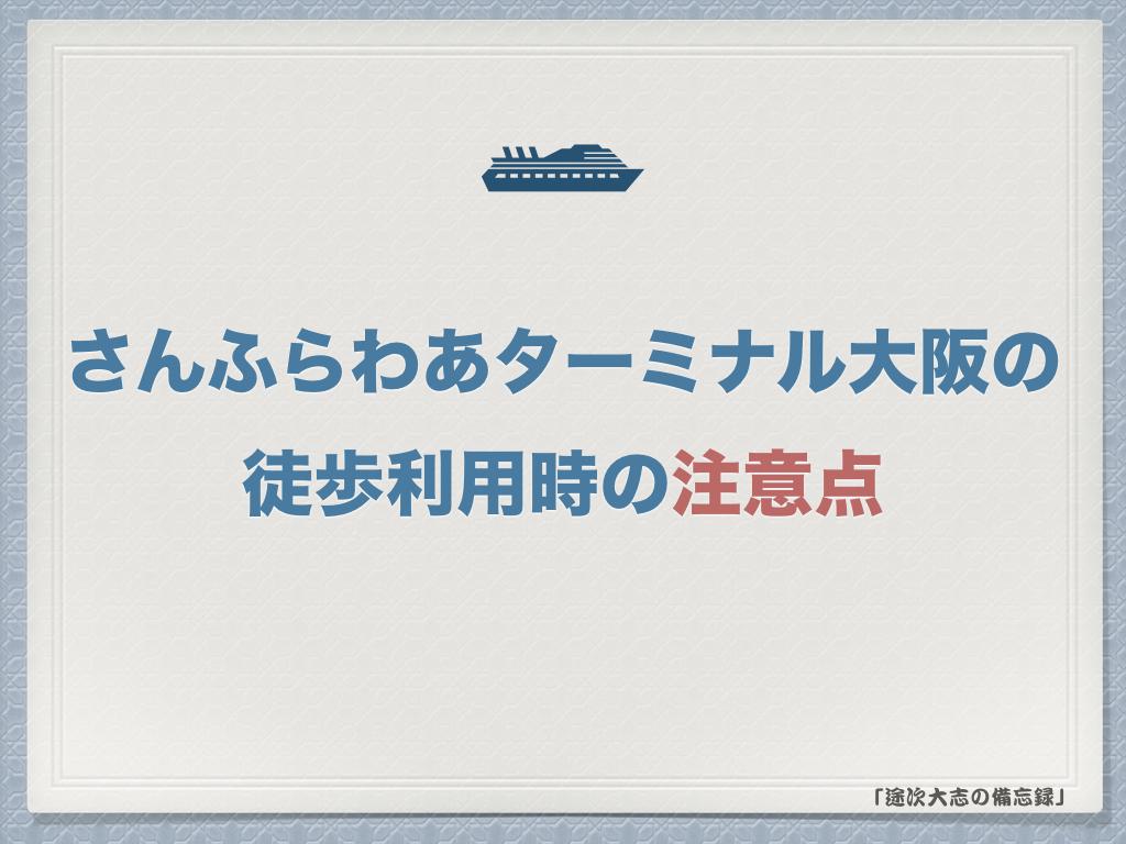 OMF7さんふらわあターミナル大阪の 徒歩利用時の注意点