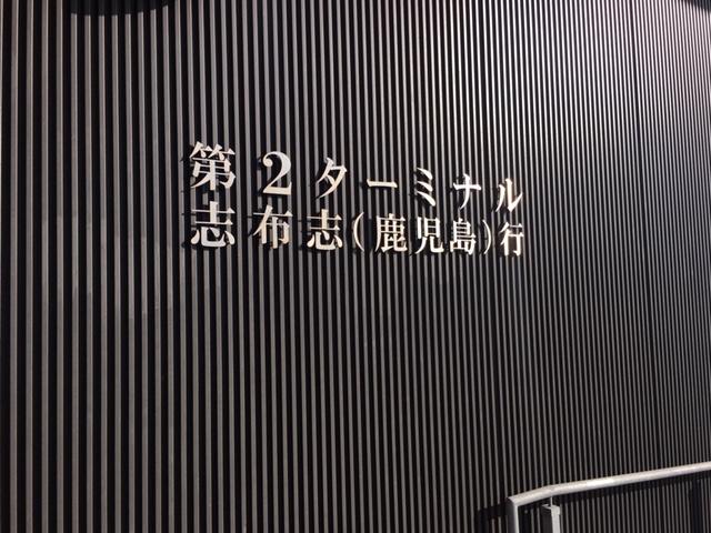 第2ターミナル看板