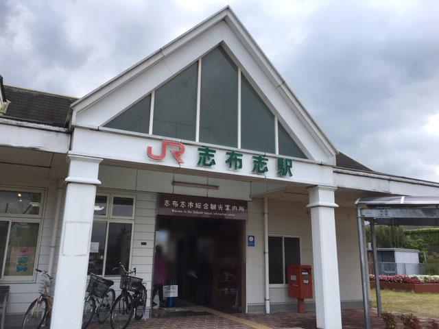 志布志駅の駅舎