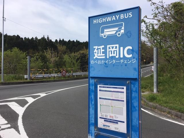 延岡IC停留所案内板