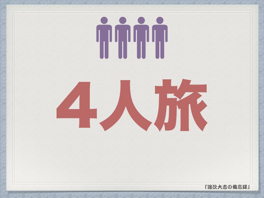 4人旅の場合