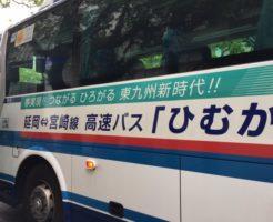 高速バスひむか号