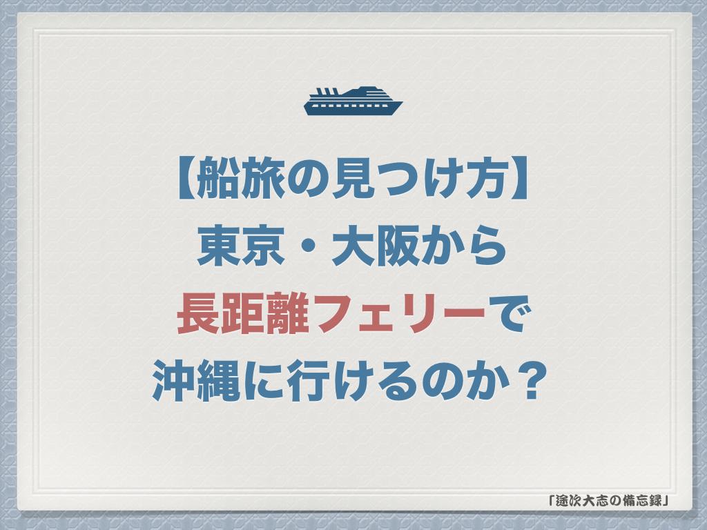【船旅の見つけ方】東京・大阪から長距離フェリーで沖縄に行けるのか?