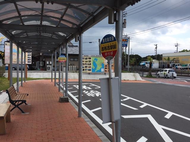 志布志駅のバス停