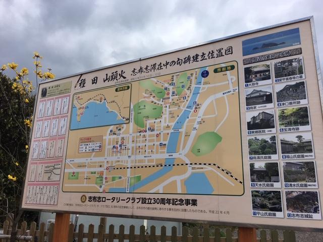 志布志駅前山頭火案内板