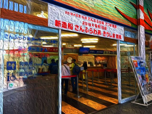 さんふらわあ大阪発券所