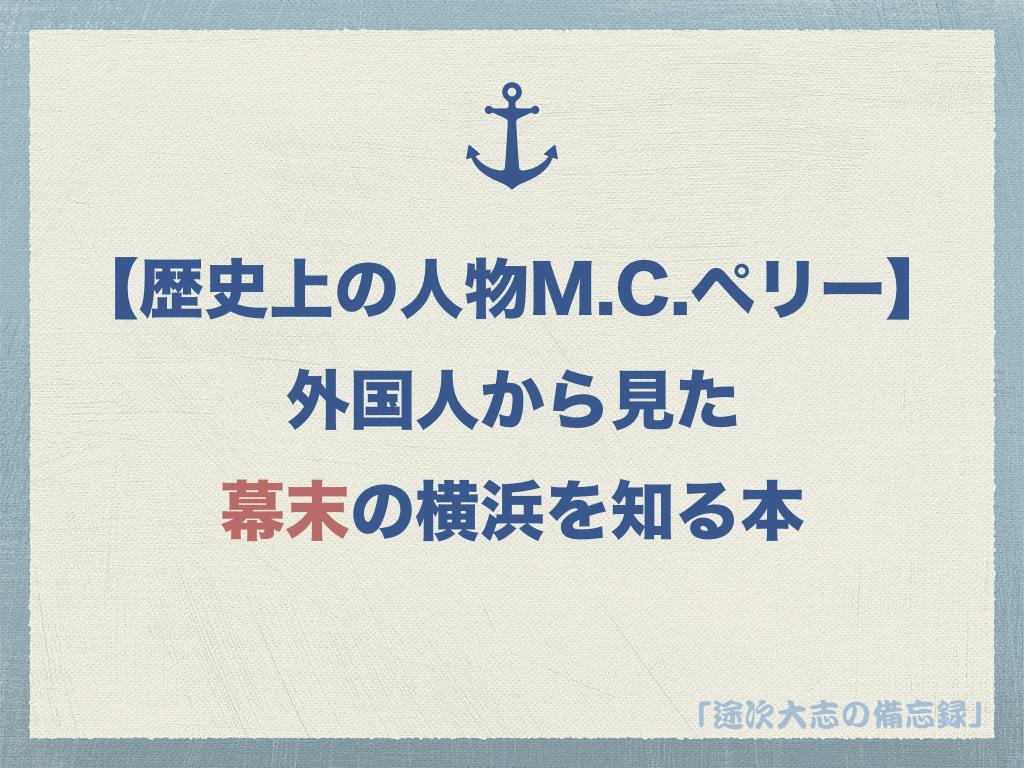 歴史上の人物M.C.ペリー】外国人から見た幕末の横浜を知る本