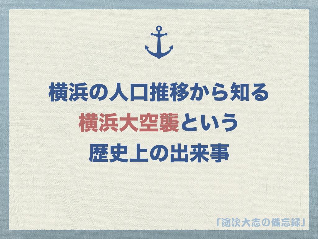 横浜の人口推移から知る横浜大空襲という歴史上の出来事YRK10