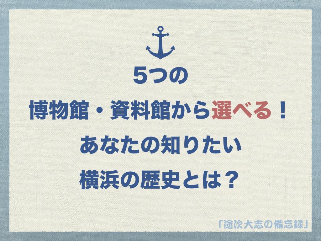 5つの博物館・資料館から選べる!あなたの知りたい横浜の歴史とは?