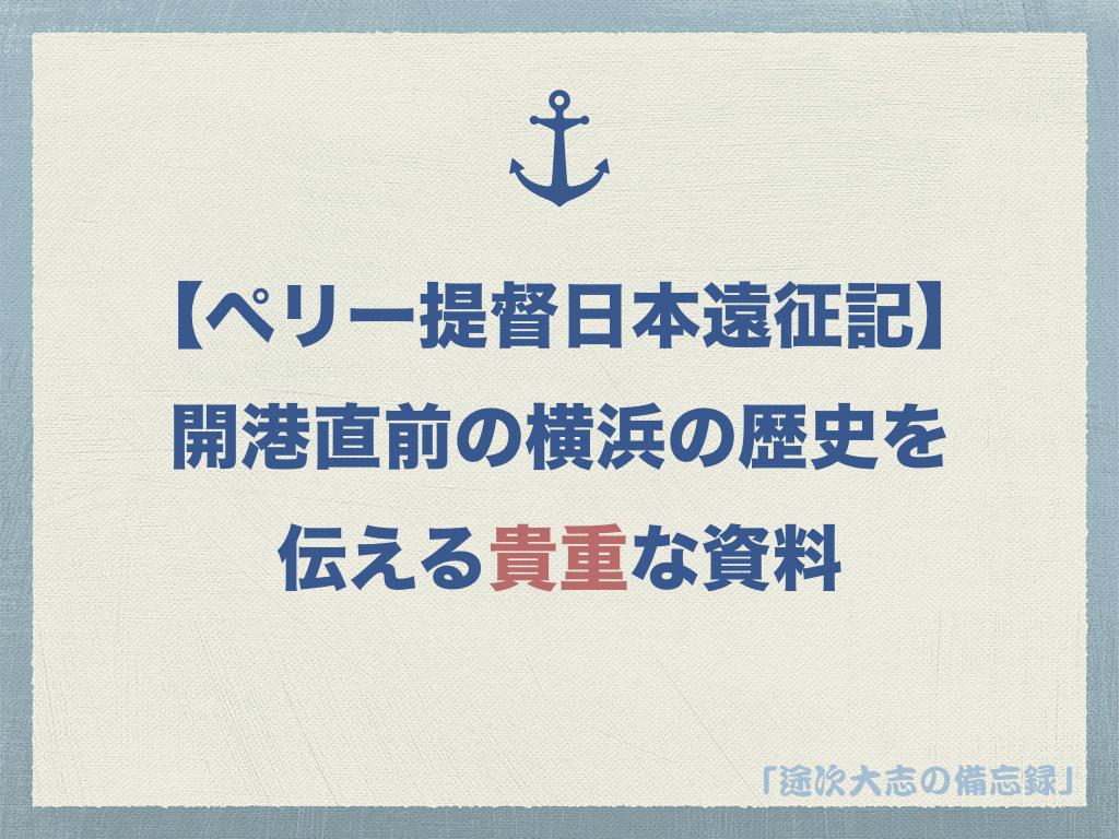 タイトル【ペリー提督日本遠征記】開港直前の横浜の歴史を伝える貴重な資料
