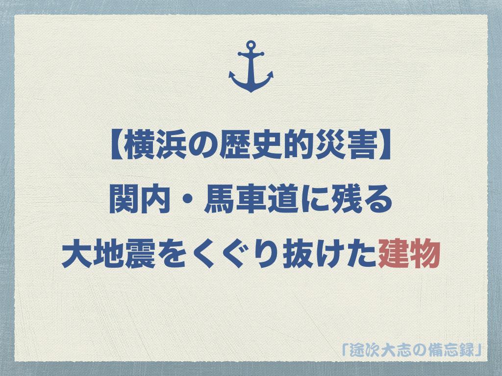 【横浜の歴史的災害】関内・馬車道に残る大地震をくぐり抜けた建物YKK7