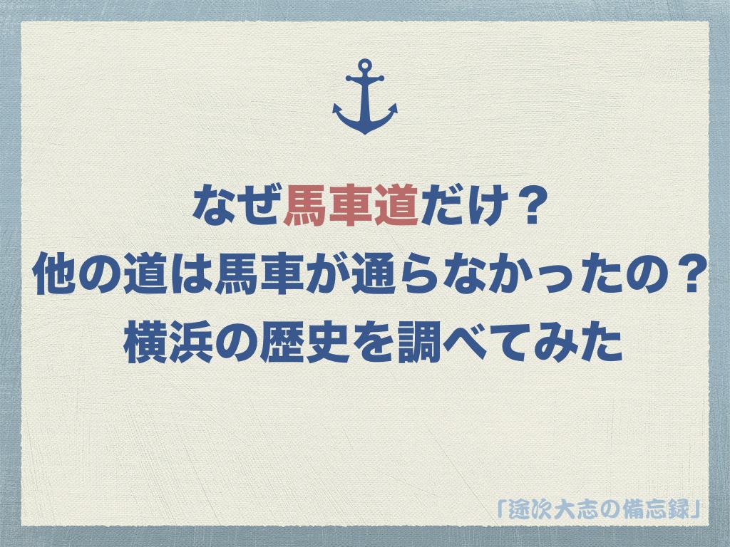 なぜ馬車道だけ?他の道は馬車が通らなかったの?横浜の歴史を調べてみた