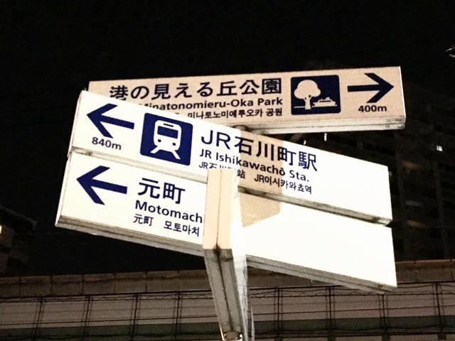 元町看板YRK12