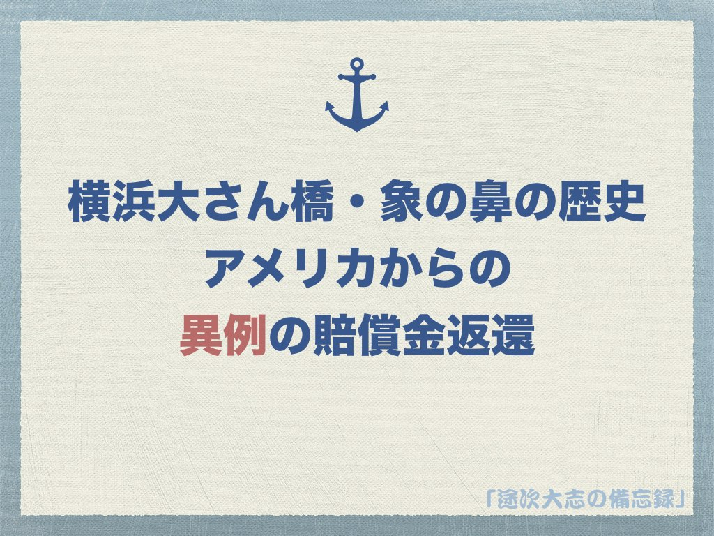 横浜大さん橋・象の鼻の歴史アメリカからの異例の賠償金返還