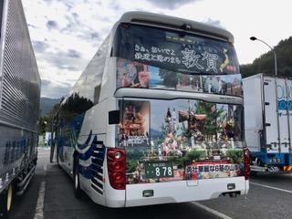 FKB2バス背面