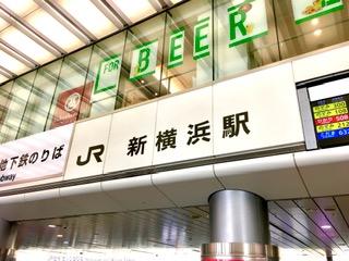 PLK-1新横浜駅