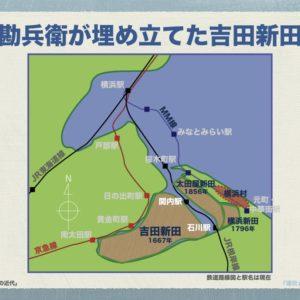 横浜の歴史の礎・吉田新田を実感する3つの観光スポット