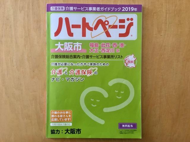 002ハートページ大阪版