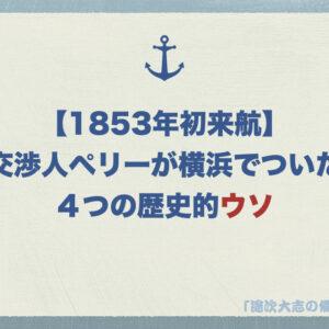 【1853年初来航】交渉人ペリーが横浜でついた4つの歴史的ウソ