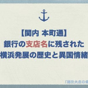 【関内本町通り】銀行の支店名に残された横浜発展の歴史と異国情緒
