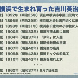横浜中区に生まれ育った歴史的背景が吉川英治作品の魅力に繋がる