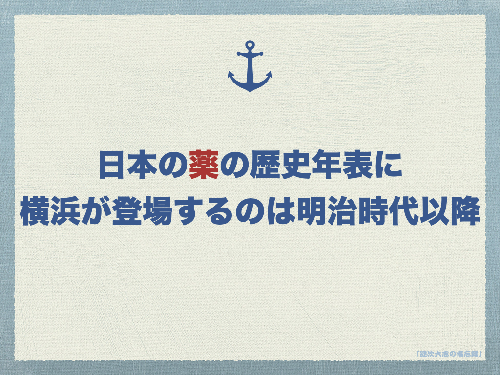 YR24日本の薬の歴史年表に横浜が登場するのは明治時代以降